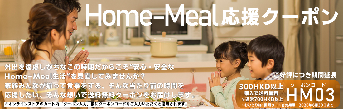 Home-Meal応援クーポン